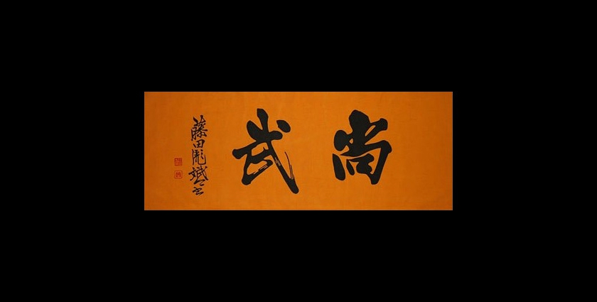 Тенуги Shoubu Уважение